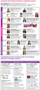 moscow_licensing_summit_programma